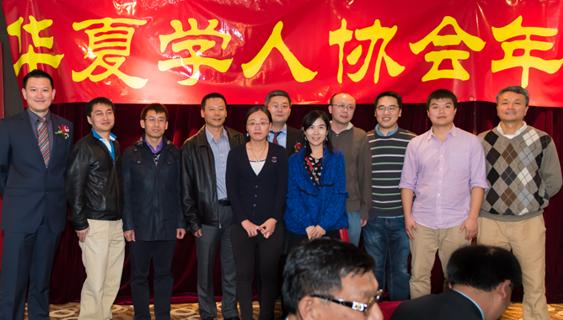2015华夏学人协会年会在金殿酒家举行