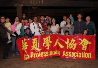 华夏学人协会成功举办2015春季露营和钓鱼活动