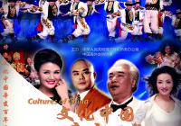 纪念辛亥革命一百周年暨庆祝中华人民共和国成立六十二周年大型歌舞晚会《文化中国 辛亥百年》