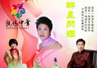 庆祝中华人民共和国国庆64周年《亲情中华》大型综艺晚会