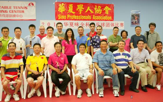 2015华夏味全杯乒乓球团体比赛圆满结束