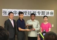 华夏学人协会和安徽同乡会成功举办张兴华教授抗战专题讲座