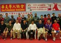 2016华夏味全杯乒乓球团体比赛圆满结束