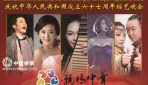 庆祝中华人民共和国成立67周年国庆暨纪念孙中山先生诞辰150周年文艺晚会