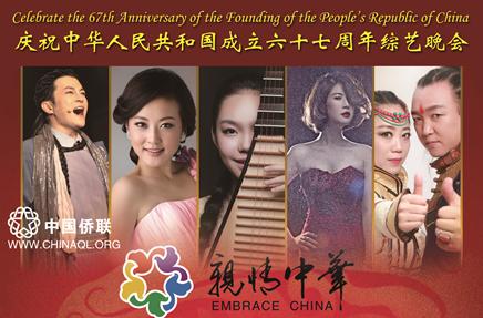 2016年國慶系列慶祝活動新聞發布會成功舉行