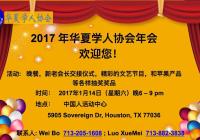 华夏学人协会2017年会