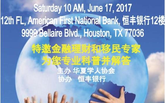 华夏学人协会金融理财及移民讲座