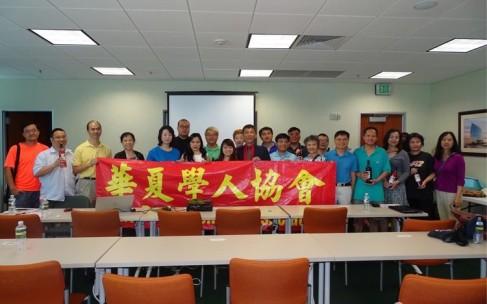 华夏学人协会金融理财及法律移民讲座成功举行