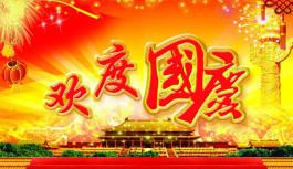 2017庆祝国庆大型综艺晚会暨票款捐赠灾区新闻发布会